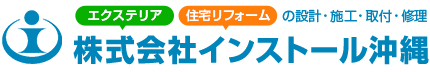 エクステリア 住宅リフォームの設計・施工・取付・修理 株式会社インストール沖縄