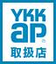 YKKAP取扱店