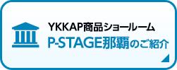 YKKAPのショールーム「P=STAGE那覇」のご紹介