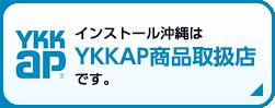 インストール沖縄はYKKAP商品取扱店です。