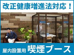 インストール沖縄の屋内設置用喫煙ブース