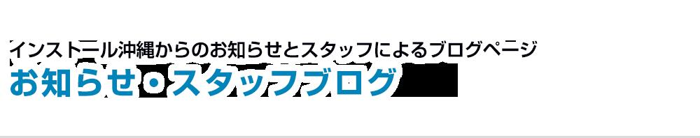 お知らせ・スタッフブログ