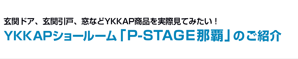 YKKAPのショールームP-STAGE那覇のご紹介